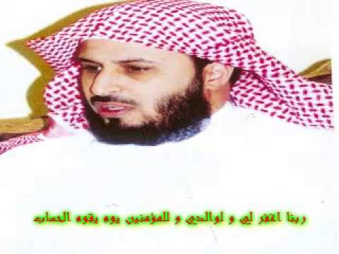القرآن كامل سعد الغامدي The Complete Holy Quran In One Video