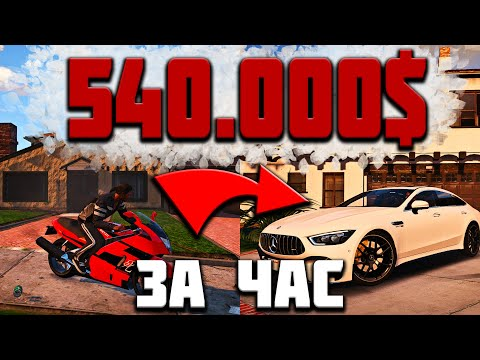 ЗАРАБОТАЛ 540.000$ ЗА ОДИН ЧАС! ЖИЗНЬ БОМЖА В GTA 5 RP ПУТЬ К МИЛЛИОНУ!