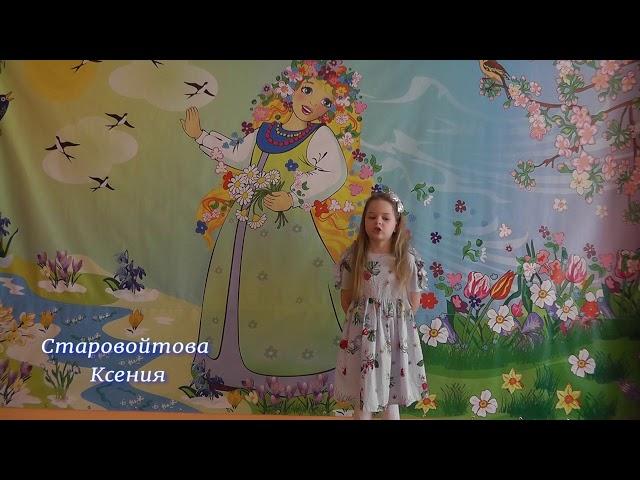 Изображение предпросмотра прочтения – КсенияСтаровойтова читает произведение «Весна, весна! как воздух чист!..» Е.А.Баратынского