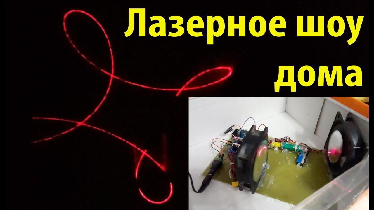Лазерное шоу СВОИМИ РУКАМИ, простой спирограф на МК