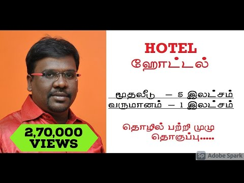 Hotel Business Plan in Tamil