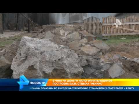 В Чите на денбги налогоплательщиков построена база отдыха  Феникс