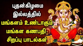 WEDNESDAY SPL GANAPATHI SONGS | KARPAGA VINAYAGAR PADAL | Best Pillayar Tamil Devotional Songs