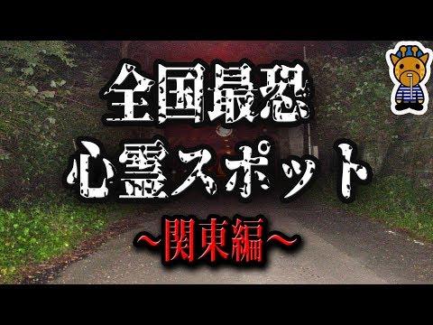 日本最恐心霊スポット~関東編~