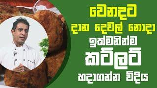 වෙනදට දාන දෙවල් නොදා ඉක්මනින්ම කට්ලට් හදාගන්න විදිය   Piyum Vila   30 - 06 - 2021   SiyathaTV Thumbnail