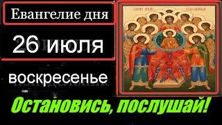 26 июля Воскресенье Евангелие дня Апостол с толкованием Церковный календарь Молитва