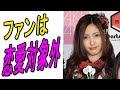 """AKB48 相笠萌 ファンは「恋愛対象外」 """"辛対応""""で人気!"""