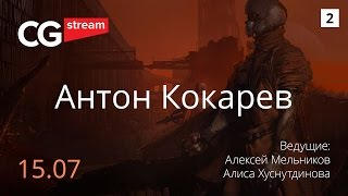 """О ПРОЕКТЕ """"СЕДЬМОЙ СЫН"""". CG Stream. Антон Кокарев . Часть 2"""