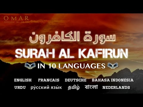 NEW: Surah Al Kafirun X10 - POWERFUL PROTECTION سورة الكافرون مكرره