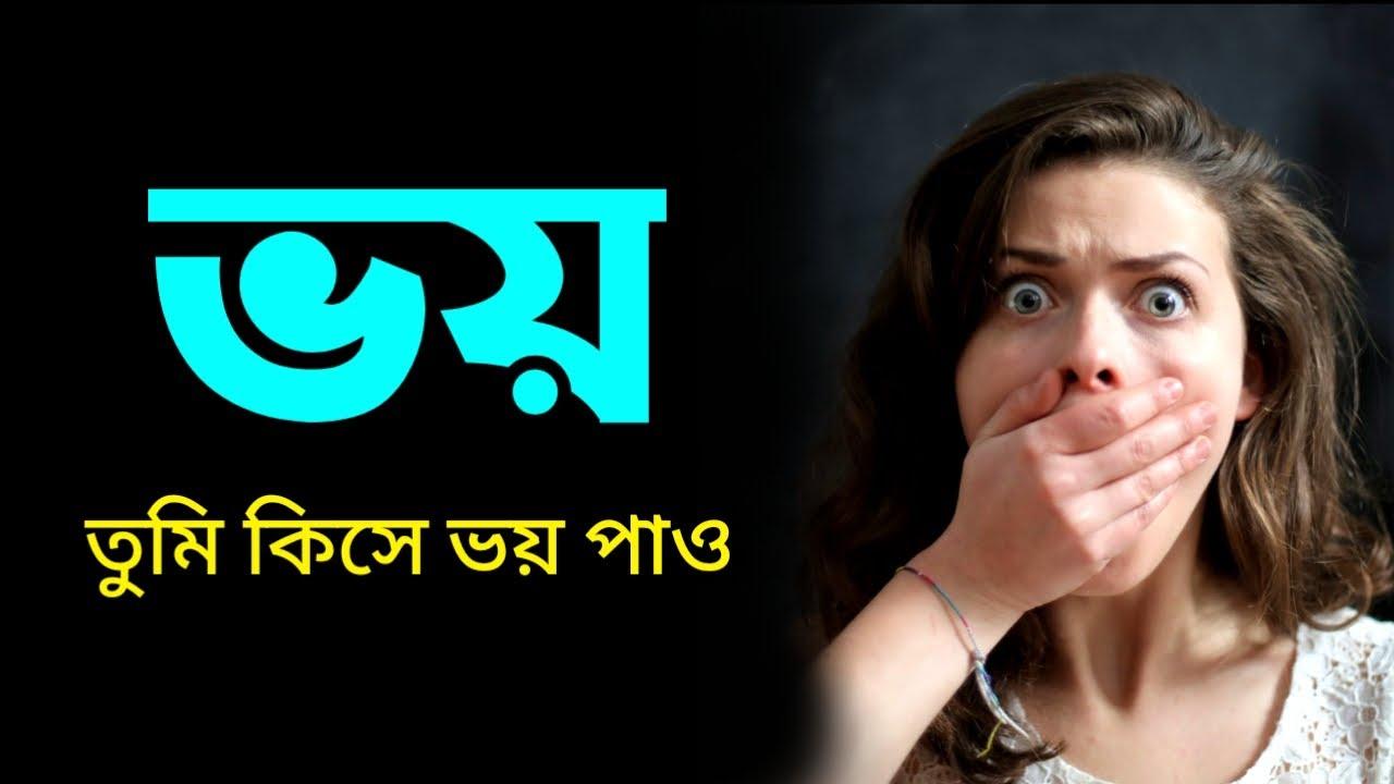 এই ভয়গুলোর ব্যাপারে তুমি কি জানো | Amazing Psychological Facts about Fear and Phobia | Bangla Facts