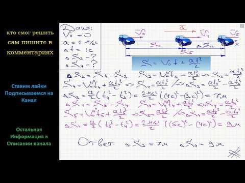 Физика Автомобиль трогается с места с ускорением 2 м/с2. Какой путь он пройдет за 3-ю и за 4-ю
