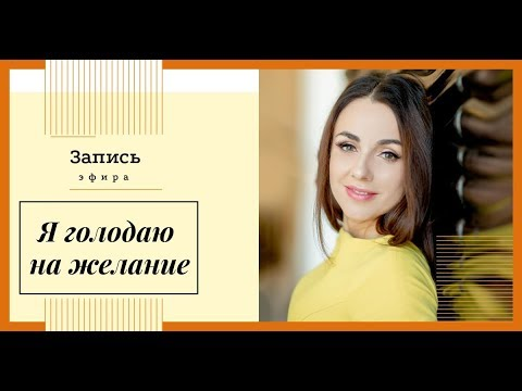 """Запись эфира """"Я голодаю на желание"""" Юлия Хадарцева I Расстановщик, психолог"""