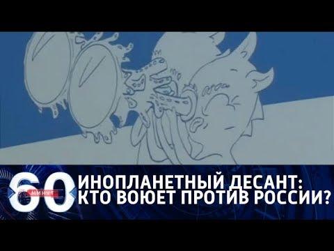 60 минут. Инопланетный десант против российской агрессии. От 14.09.2018