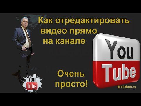 Как редактировать видео на YouTube. Как обрезать видео на YouTube