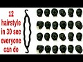 12 Hairstyle in 30 Sec with hair tools || easy everyday hairstyle