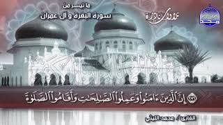 تلاوة ابداعية 💥 البقرة وال عمران 💥 الشيخ / محمد الليثي | Mohamed Al-leithy \ AlBaqarah & Al'Imran