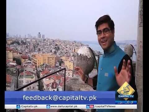 Visiting Galata Tower in Istanbul, Turkey   Ghulam Murtaza   Capital TV