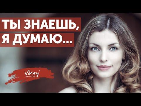 Стихи «Ты знаешь, я думаю...» А.Северянина, читает В.Корженевский (Vikey), 0+