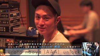 urata naoya (AAA) / 「unlock Making Documentary」Digest