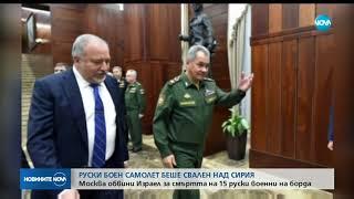 Руски боен самолет беше свален над Сирия - Новините на NOVA (18.09.2018)