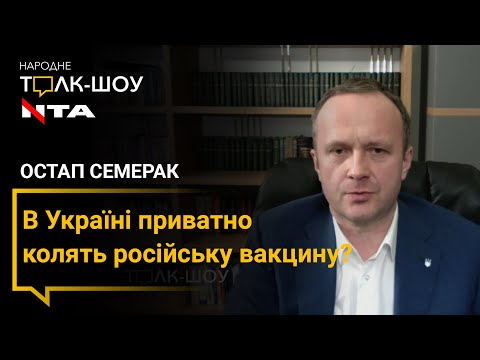 Телеканал НТА: Російська вакцина на Західній Україні: Остап Семерак заявив про її використання приватно