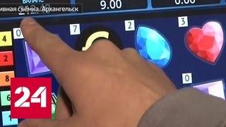 В Архангельской области закрыли сеть замаскированных игорных клубов