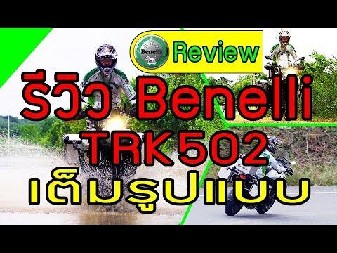 รีวิว Benelli TRK 502 เต็มรูปแบบ Full Review