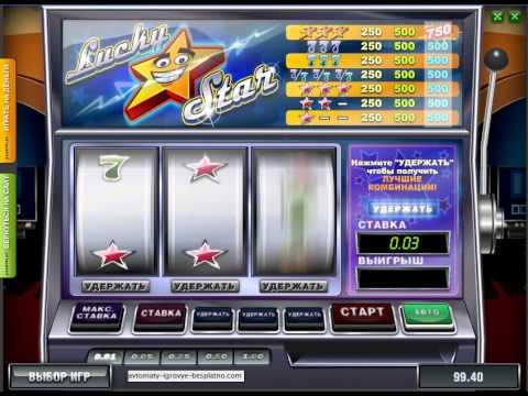Игровые автоматы lucky star онлайнi игры онлайн бесплатно играть автоматы братва