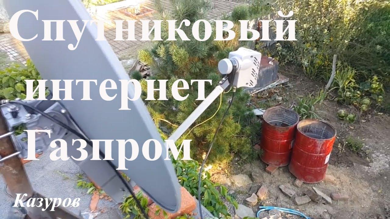 Спутниковый интернет  Газпром космические системы настройка
