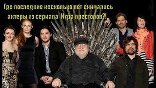 """Где снимались актеры сериала """"Игра престолов"""""""