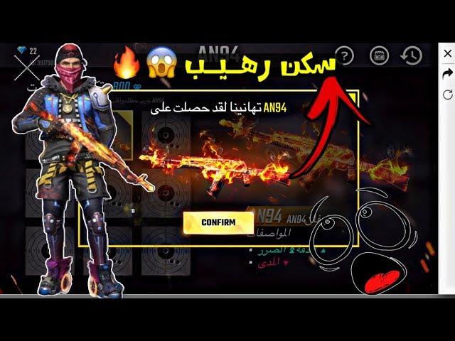 فري فاير | تجربة السكن الجديد 😱🔥صدقني رح تصير تحب سلاح الـAN94 بعد هاد السكن 😍🔥Free Fire
