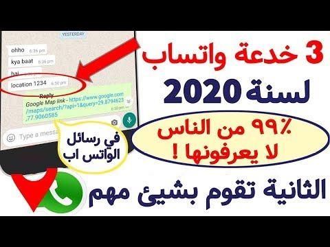 3 خدع واتساب لسنة 2020 ! الخدعة الثانية تقوم بشيئ مهم - أفكار جهنمية سارع بالتجربة