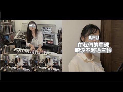 鄧福如-在我們的星球眼淚不超過三秒   需忘少女SWSN cover - YouTube