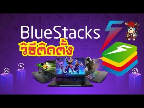 BlueStacks 5 วิธีการติดตั้งและการเปิดเกมหลายจอ