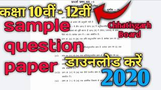2020 | Sample Question paper download for CG board Class | Manish Rai