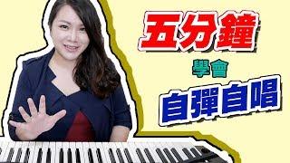 #25 五分鐘學會鋼琴自彈自唱!超簡單樂理綜合技◆嘎老師 Miss Ga|歌唱教學 學唱歌◆