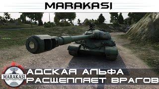 Адская альфа расщепляет врагов World of Tanks