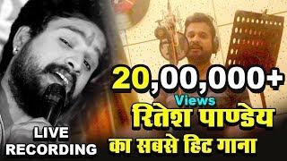 Ritesh Pandey  का सबसे नया हिट गाना - रितेश पांडेय का जन्नत के परी - Jannat Ke Pari - Live Recording