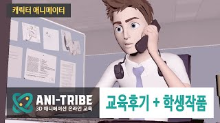 마야학원, 3D애니메이션학원, 해외유학수준교육ㅣ 애니트라이브 ㅣ 학생작품 + 교육후기