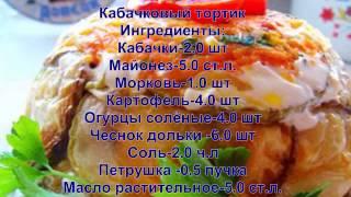 Кабачковый тортик.ВКУСНО(праздничные закуски).