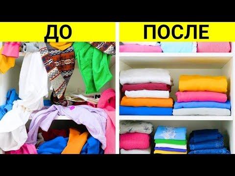 Как удобно сложить вещи в шкафу