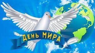 Поздравление с Международным днем мира