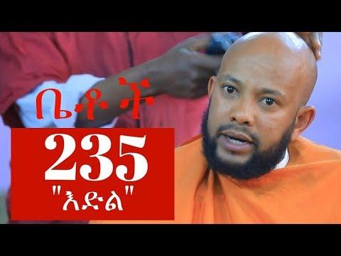 Betoch - እድል Comedy Ethiopian Series Drama Episode 235