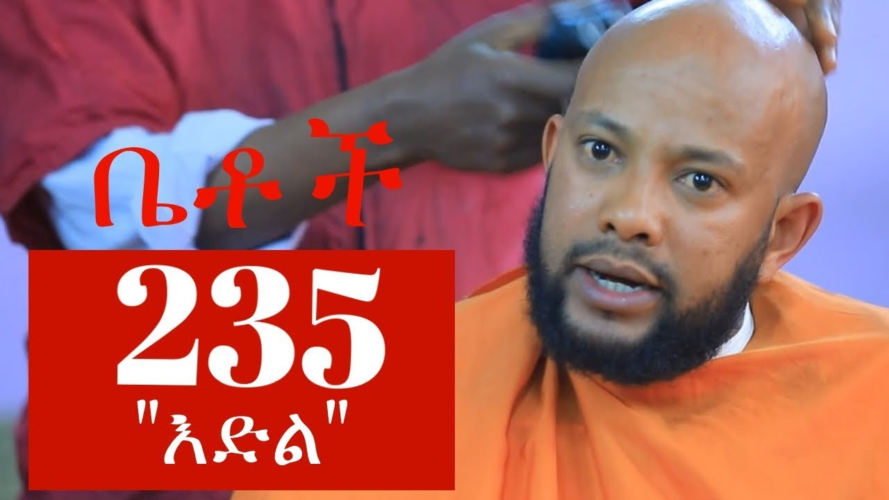 "Betoch - ""እድል"" Comedy Ethiopian Series Drama Episode 235"