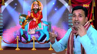 बाबा जी तेरी शान निराली है Jayveer Bhati Baba Mohan Ram Devotional Bhajans Song NDJ Music