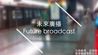 《特別篇》未來沙中線廣播(鑽石山)
