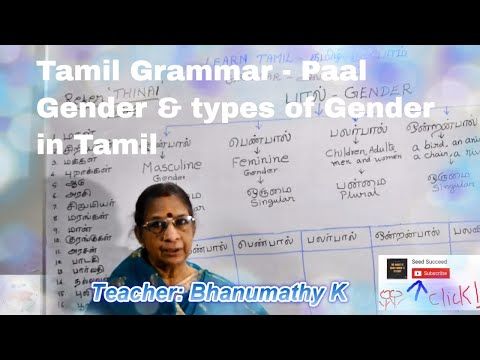 Learn Tamil Lesson 20 - Tamil Grammar - Types Of Gender (Paal) Tamil Version