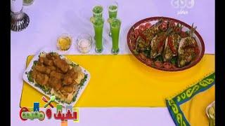 الشيف و مفيدة | سمك سنجاري - 8#فيش فينجرز 8#-8# عصير ليمون بالنعناع | الحلقة الكاملة