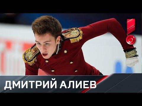 Короткая программа Дмитрия Алиева. Чемпионат Европы по фигурному катанию