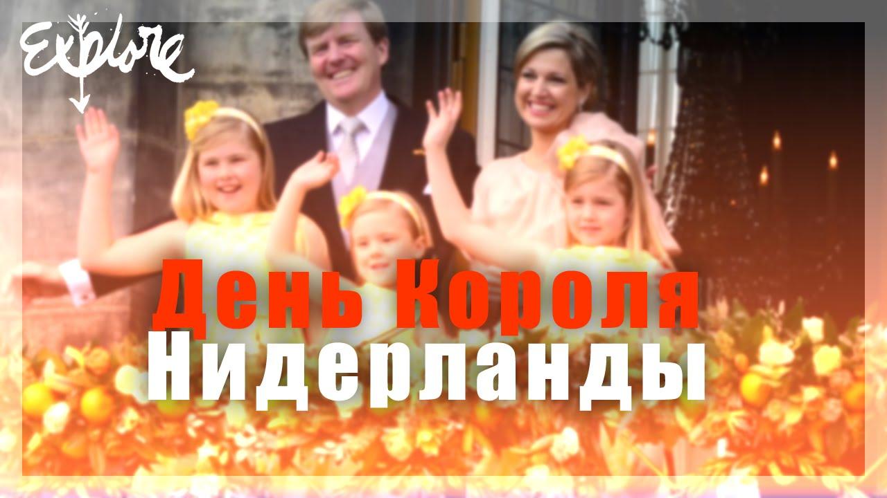 Afbeeldingsresultaat voor 27 апреля королевский день